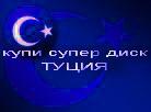 Турецкие диски
